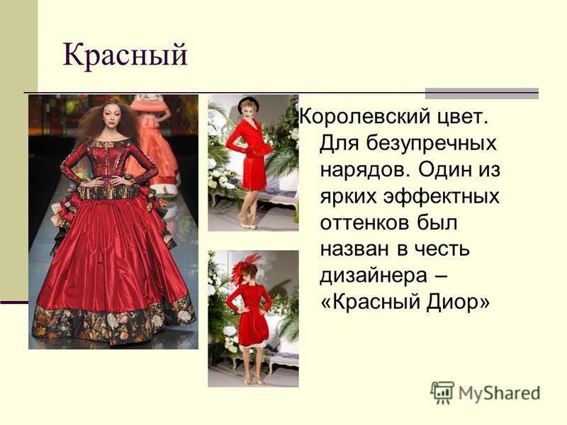 Красный Королевский цвет. Для безупречных нарядов. Один из ярких эффектных оттенков был назван в честь дизайнера – «Красный Диор»