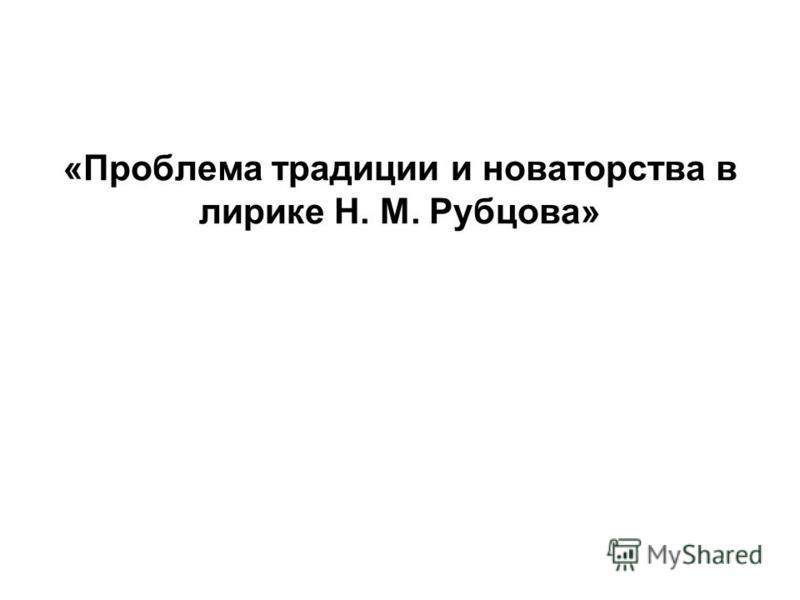 «Проблема традиции и новаторства в лирике Н. М. Рубцова»