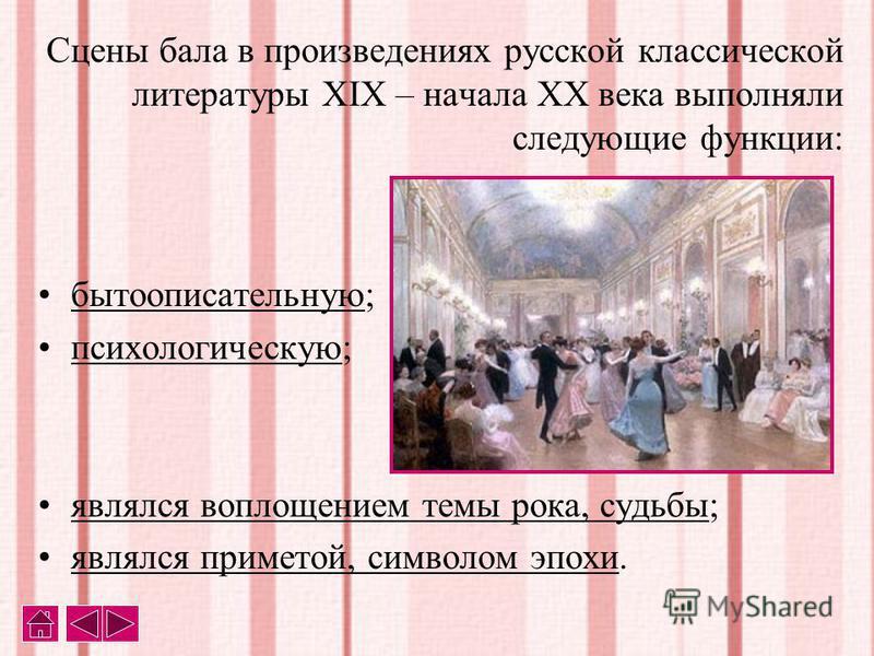 Сцены бала в произведениях русской классической литературы XIX – начала XX века выполняли следующие функции: бытописательную; психологическую; являлся воплощением темы рока, судьбы; являлся приметой, символом эпохи.