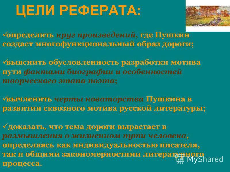 определить круг произведений, где Пушкин создает многофункциональный образ дороги; выяснить обусловленность разработки мотива пути фактами биографии и особенностей творческого этапа поэта; вычленить черты новаторства Пушкина в развитии сквозного моти