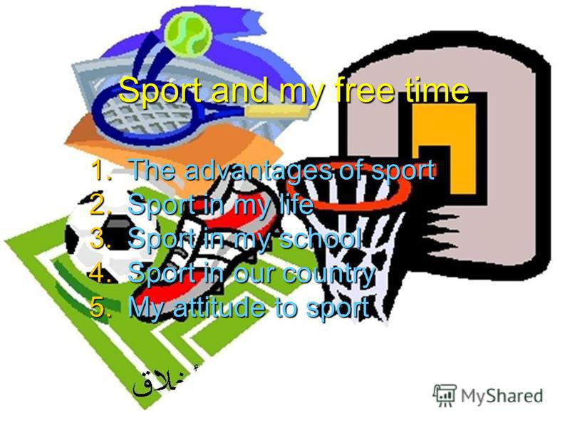 Sport and my free time 1.The advantages of sport 2.Sport in my life 3.Sport in my school 4.Sport in our country 5.My attitude to sport