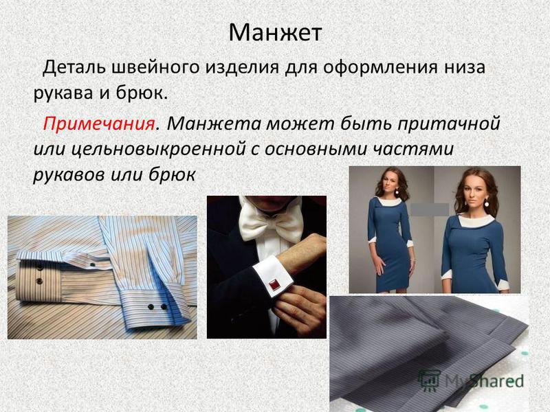 Манжет Деталь швейного изделия для оформления низа рукава и брюк. Примечания. Манжета может быть притачной или цельновыкроенной с основными частями рукавов или брюк