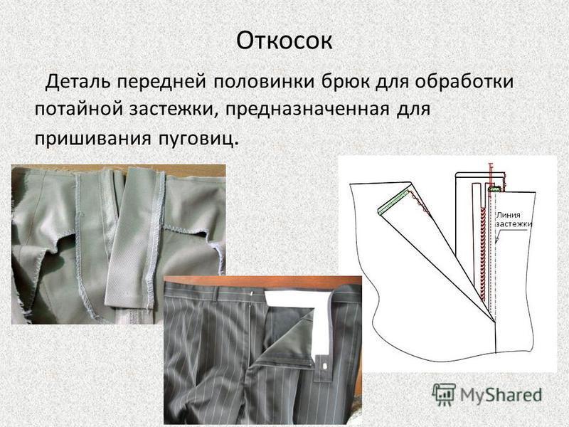 Откосок Деталь передней половинки брюк для обработки потайной застежки, предназначенная для пришивания пуговиц.