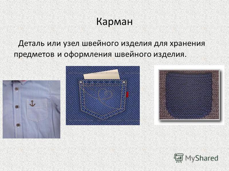 Карман Деталь или узел швейного изделия для хранения предметов и оформления швейного изделия.