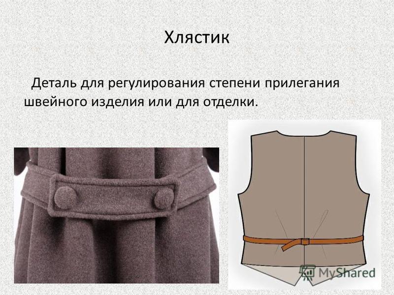 Хлястик Деталь для регулирования степени прилегания швейного изделия или для отделки.