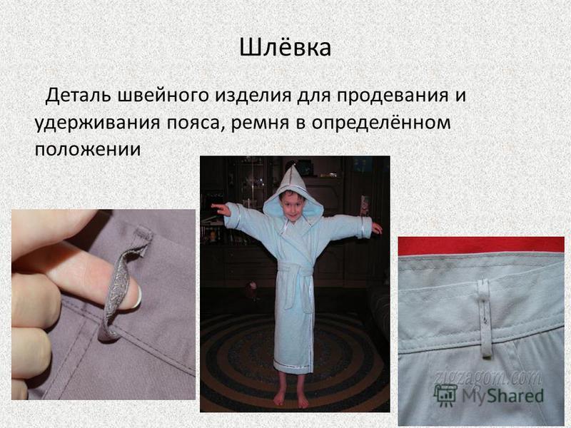 Шлёвка Деталь швейного изделия для продевания и удерживания пояса, ремня в определённом положении