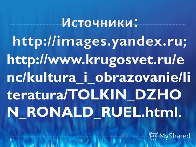 http://www.krugosvet.ru/e nc/kultura_i_obrazovanie/li teratura/TOLKIN_DZHO N_RONALD_RUEL.html.