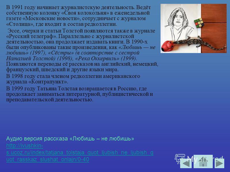 В 1991 году начинает журналистскую деятельность. Ведёт собственную колонку «Своя колокольня» в еженедельной газете «Московские новости», сотрудничает с журналом «Столица», где входит в состав редколлегии. Эссе, очерки и статьи Толстой появляются такж