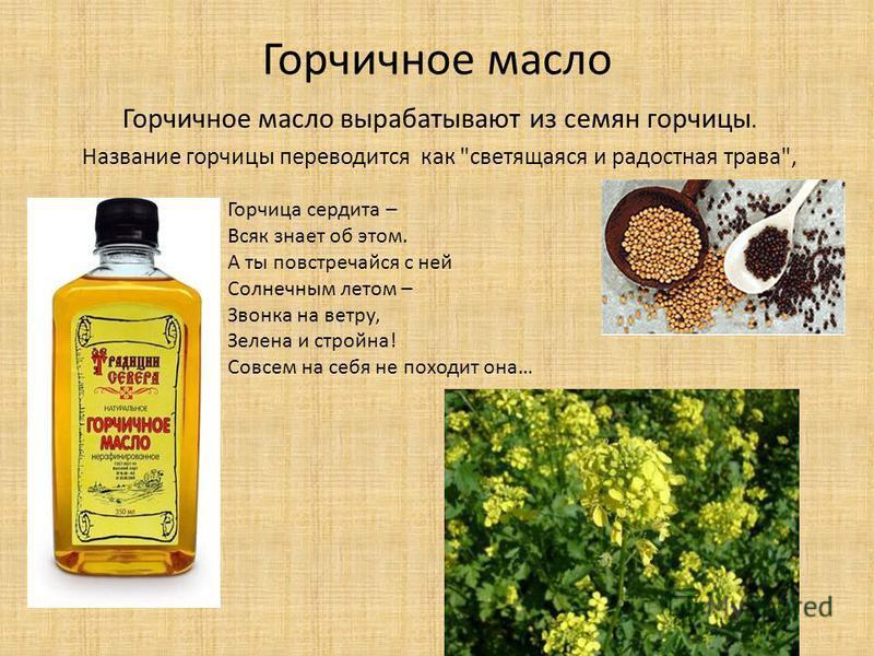 Горчичное масло Горчичное масло вырабатывают из семян горчицы. Название горчицы переводится как