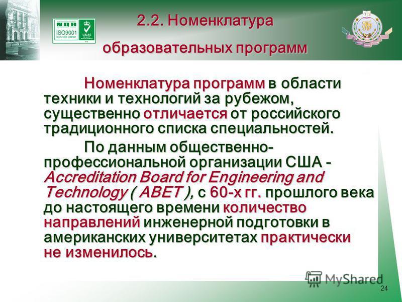24 Номенклатура программ в области техники и технологий за рубежом, существенно отличается от российского традиционного списка специальностей. По данным общественно- профессиональной организации США - Accreditation Board for Engineering and Technolog