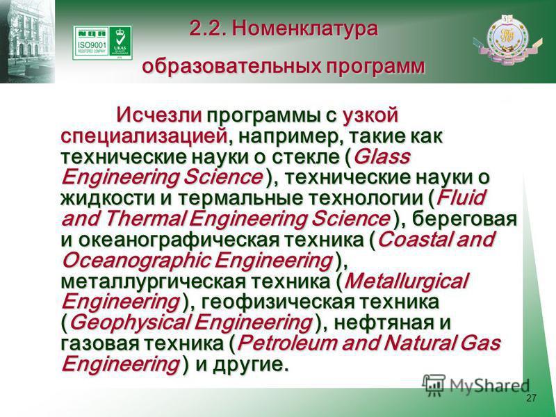 27 Исчезли программы с узкой специализацией, например, такие как технические науки о стекле (Glass Engineering Science ), технические науки о жидкости и термальные технологии (Fluid and Thermal Engineering Science ), береговая и океанографическая тех