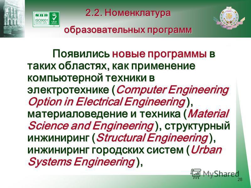 28 Появились новые программы в таких областях, как применение компьютерной техники в электротехнике (Computer Engineering Option in Electrical Engineering ), материаловедение и техника (Material Science and Engineering ), структурный инжиниринг (Stru