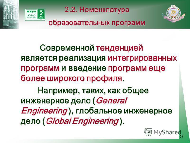 37 Современной тенденцией является реализация интегрированных программ и введение программ еще более широкого профиля. Например, таких, как общее инженерное дело (General Еngineering ), глобальное инженерное дело (Global Engineering ). Например, таки