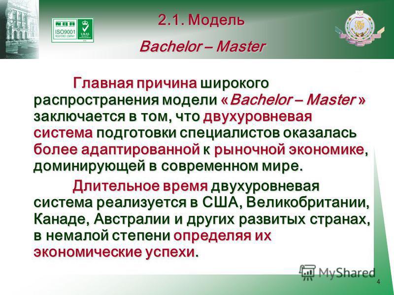 4 Главная причина широкого распространения модели «Bachelor – Master » заключается в том, что двухуровневая система подготовки специалистов оказалась более адаптированной к рыночной экономике, доминирующей в современном мире. Длительное время двухуро
