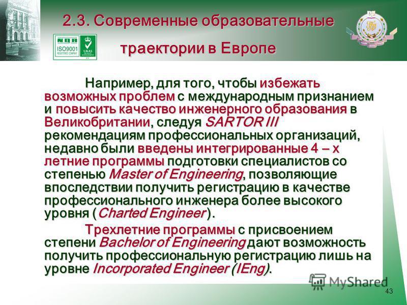 43 Например, для того, чтобы избежать возможных проблем с международным признанием и повысить качество инженерного образования в Великобритании, следуя SARTOR III рекомендациям профессиональных организаций, недавно были введены интегрированные 4 – х