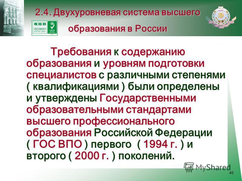 46 Требования к содержанию образования и уровням подготовки специалистов с различными степенями ( квалификациями ) были определены и утверждены Государственными образовательными стандартами высшего профессионального образования Российской Федерации (