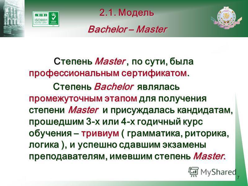 7 Степень Master, по сути, была профессиональным сертификатом. Степень Bachelor являлась промежуточным этапом для получения степени Master и присуждалась кандидатам, прошедшим 3-х или 4-х годичный курс обучения – тривиум ( грамматика, риторика, логик