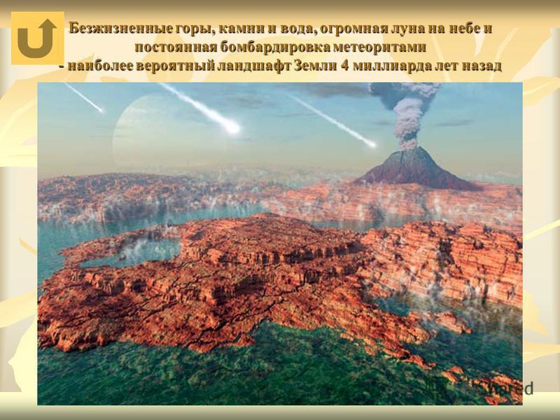 Безжизненные горы, камни и вода, огромная луна на небе и постоянная бомбардировка метеоритами - наиболее вероятный ландшафт Земли 4 миллиарда лет назад