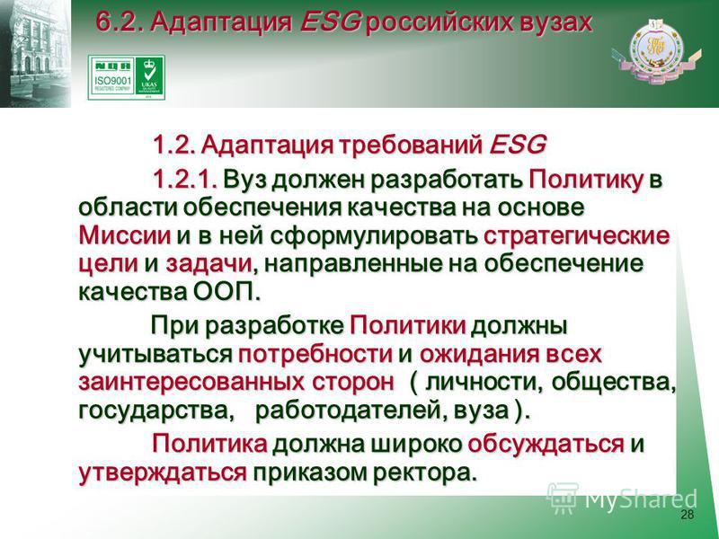 28 1.2. Адаптация требований ESG 1.2. Адаптация требований ESG 1.2.1. Вуз должен разработать Политику в области обеспечения качества на основе Миссии и в ней сформулировать стратегические цели и задачи, направленные на обеспечение качества ООП. 1.2.1