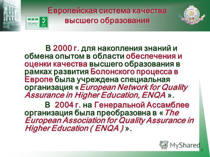 3 В 2000 г. для накопления знаний и обмена опытом в области обеспечения и оценки качества высшего образования в рамках развития Болонского процесса в Европе была учреждена специальная организация «European Network for Quality Assurance in Higher Educ