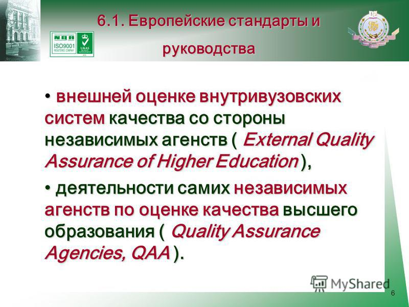 6 внешней оценке внутривузовских систем качества со стороны независимых агентств ( External Quality Assurance of Higher Education ), внешней оценке внутривузовских систем качества со стороны независимых агентств ( External Quality Assurance of Higher