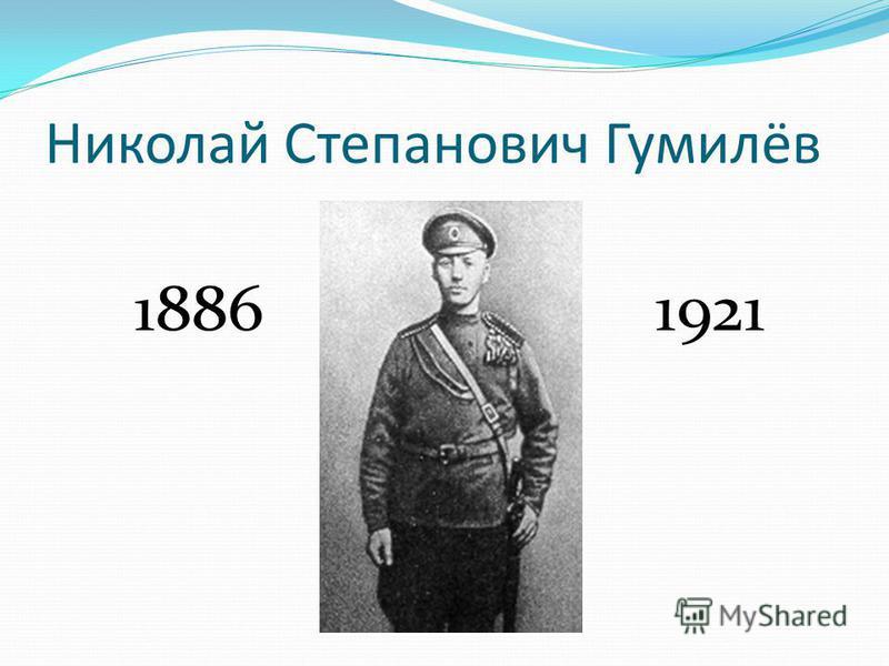 Николай Степанович Гумилёв 1886 1921