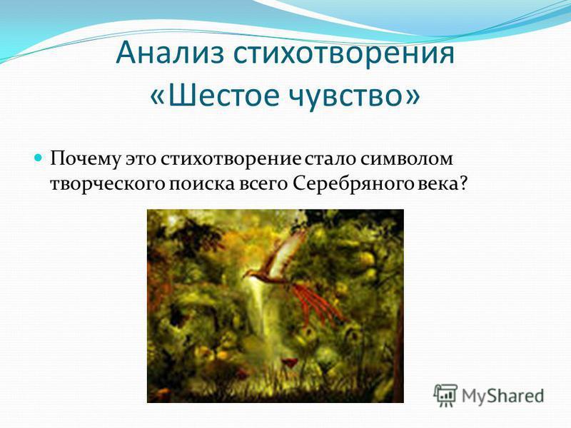 Анализ стихотворения «Шестое чувство» Почему это стихотворение стало символом творческого поиска всего Серебряного века?