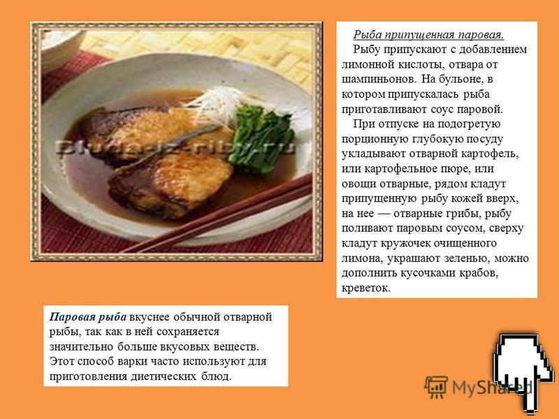 Паровая рыба вкуснее обычной отварной рыбы, так как в ней сохраняется значительно больше вкусовых веществ. Этот способ варки часто используют для приготовления диетических блюд. Рыба припущенная паровая. Рыбу припускают с добавлением лимонной кислоты