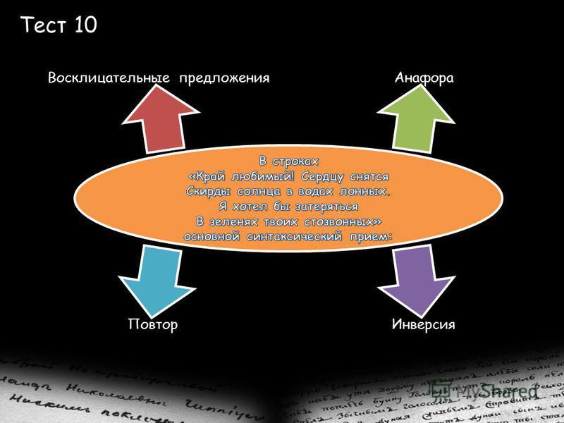 Тест 10 Восклицательные предложения Анафора Инверсия Повтор