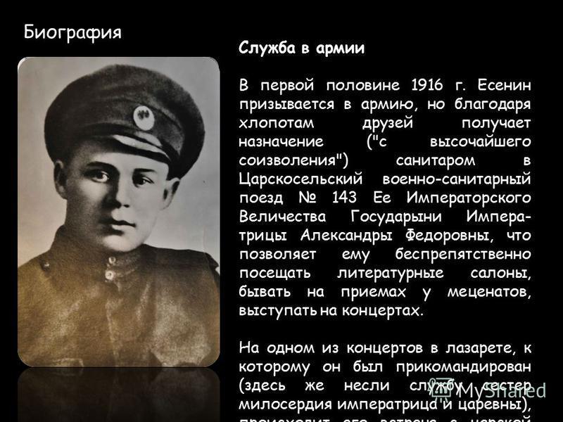 Биография Служба в армии В первой половине 1916 г. Есенин призывается в армию, но благодаря хлопотам друзей получает назначение (