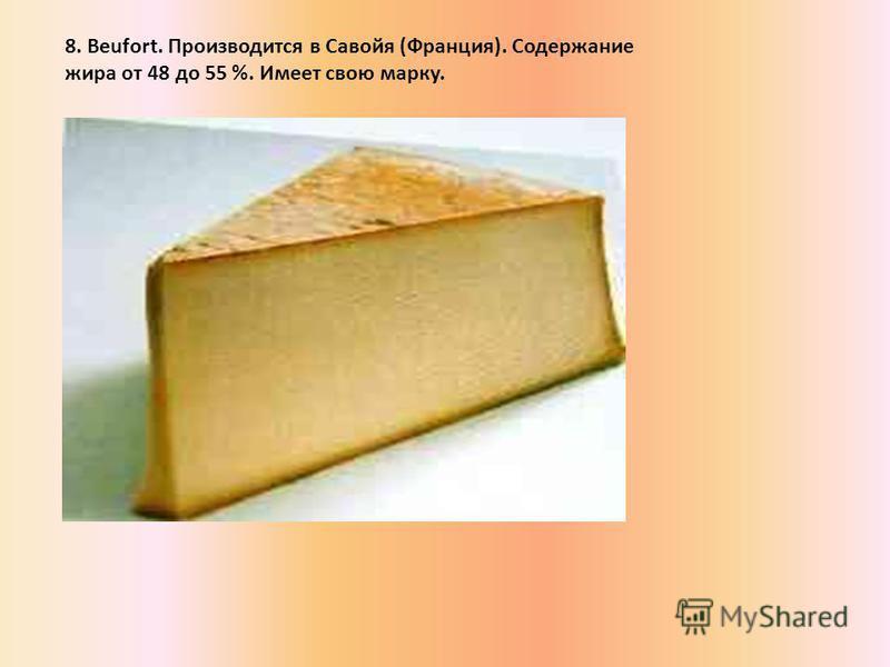 8. Beufort. Производится в Савойя (Франция). Содержание жира от 48 до 55 %. Имеет свою марку.