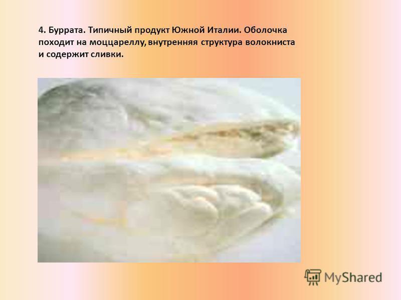 4. Буррата. Типичный продукт Южной Италии. Оболочка походит на моццареллу, внутренняя структура волокниста и содержит сливки.