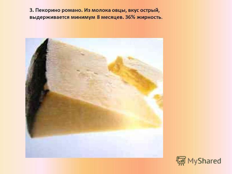 3. Пекорино романо. Из молока овцы, вкус острый, выдерживается минимум 8 месяцев. 36% жирность.
