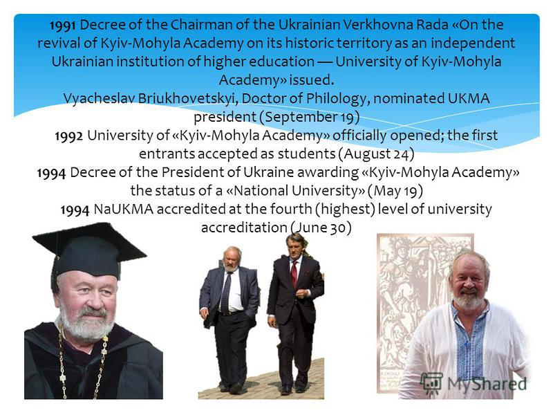 1991 Decree of the Chairman of the Ukrainian Verkhovna Rada «On the revival of Kyiv-Mohyla Academy on its historic territory as an independent Ukrainian institution of higher education University of Kyiv-Mohyla Academy» issued. Vyacheslav Briukhovets
