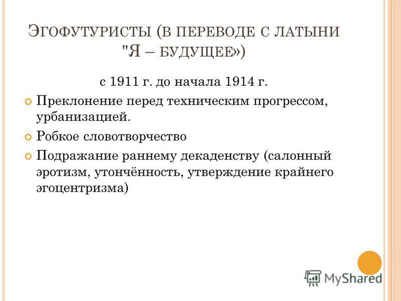 Э ГОФУТУРИСТЫ ( В ПЕРЕВОДЕ С ЛАТЫНИ