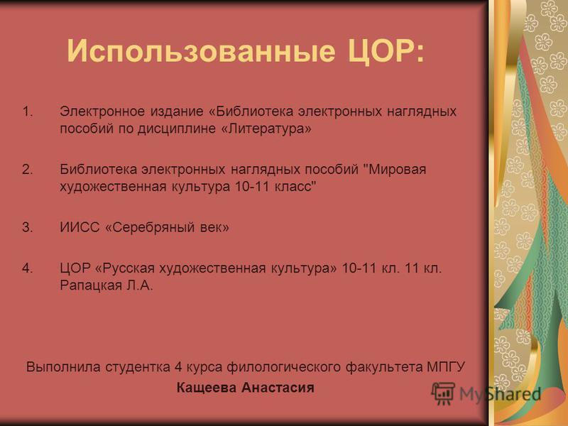 Использованные ЦОР: 1. Электронное издание «Библиотека электронных наглядных пособий по дисциплине «Литература» 2. Библиотека электронных наглядных пособий