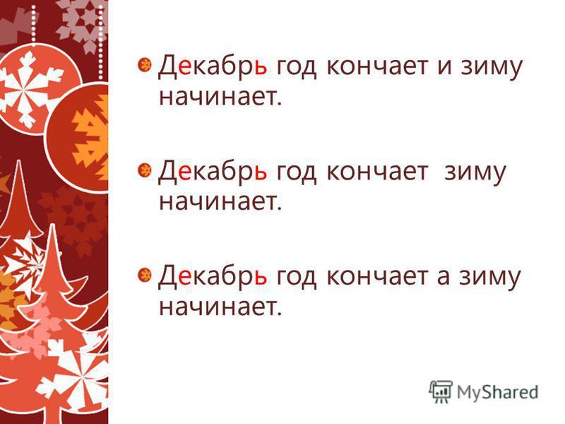 Декабрь год кончает и зиму начинает. Декабрь год кончает зиму начинает. Декабрь год кончает а зиму начинает.