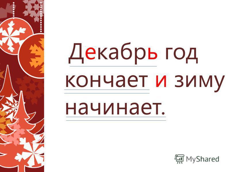 Декабрь год кончает и зиму начинает.