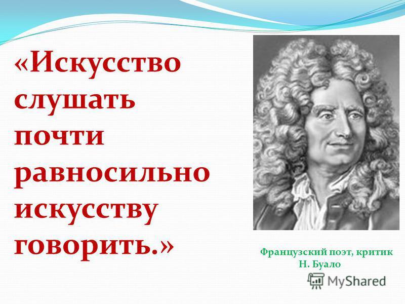 Римский драматург Помпоний «Если не умеешь говорить, Научись слушать.»