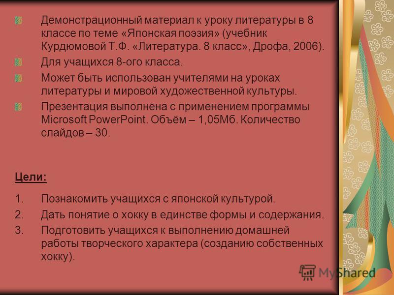Демонстрационный материал к уроку литературы в 8 классе по теме «Японская поэзия» (учебник Курдюмовой Т.Ф. «Литература. 8 класс», Дрофа, 2006). Для учащихся 8-ого класса. Может быть использован учителями на уроках литературы и мировой художественной