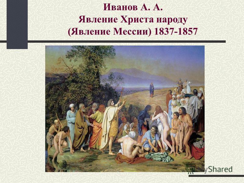 Иванов А. А. Явление Христа народу (Явление Мессии) 1837-1857