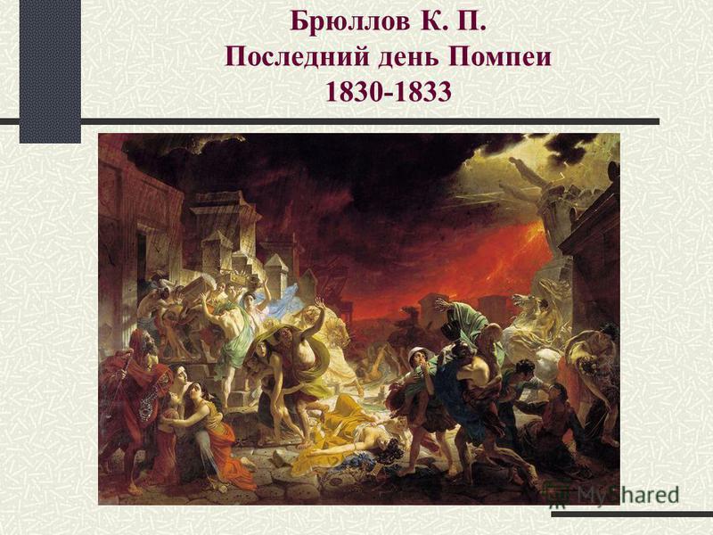 Брюллов К. П. Последний день Помпеи 1830-1833