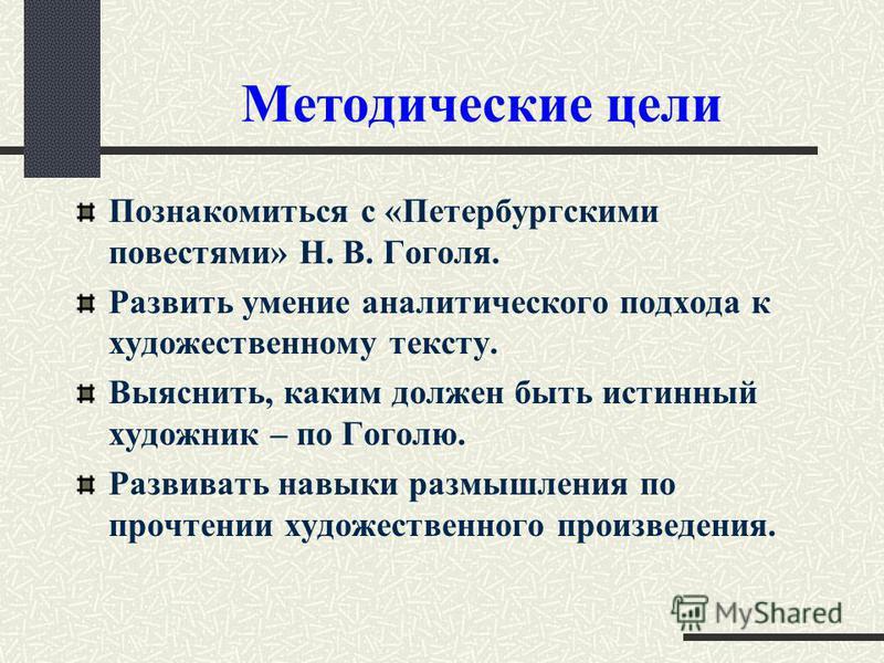 Методические цели Познакомиться с «Петербургскими повестями» Н. В. Гоголя. Развить умение аналитического подхода к художественному тексту. Выяснить, каким должен быть истинный художник – по Гоголю. Развивать навыки размышления по прочтении художестве