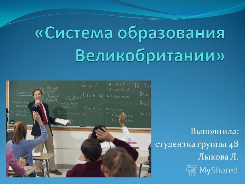 Выполнила: студентка группы 4В Лыкова Л.