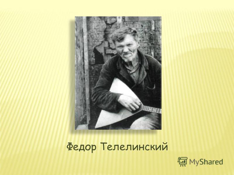 Федор Телелинский