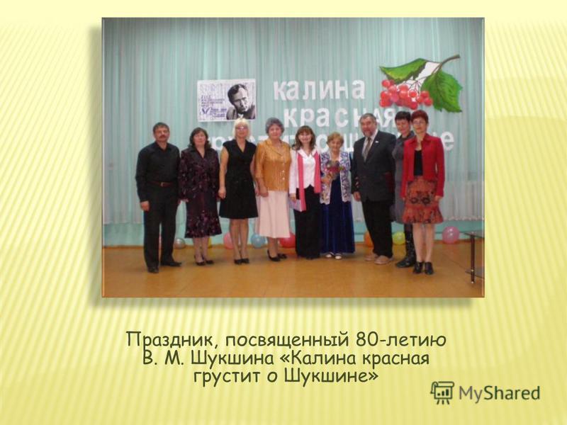 Праздник, посвященный 80-летию В. М. Шукшина «Калина красная грустит о Шукшине»