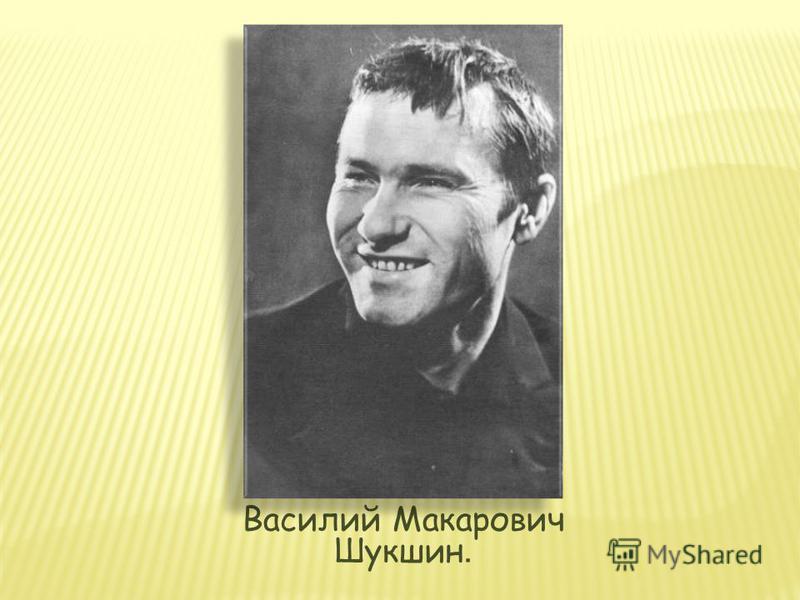 Василий Макарович Шукшин.