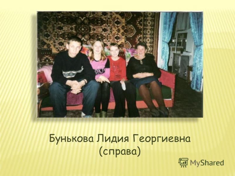 Бунькова Лидия Георгиевна (справа)
