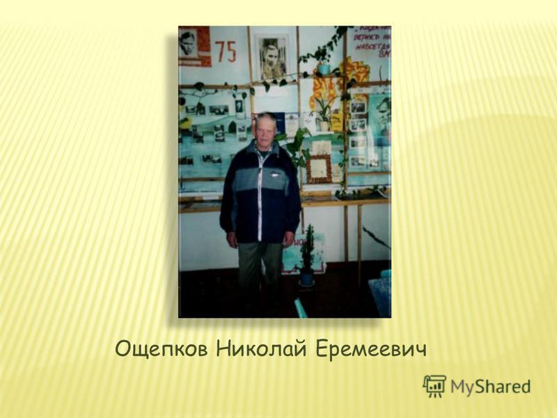 Ощепков Николай Еремеевич