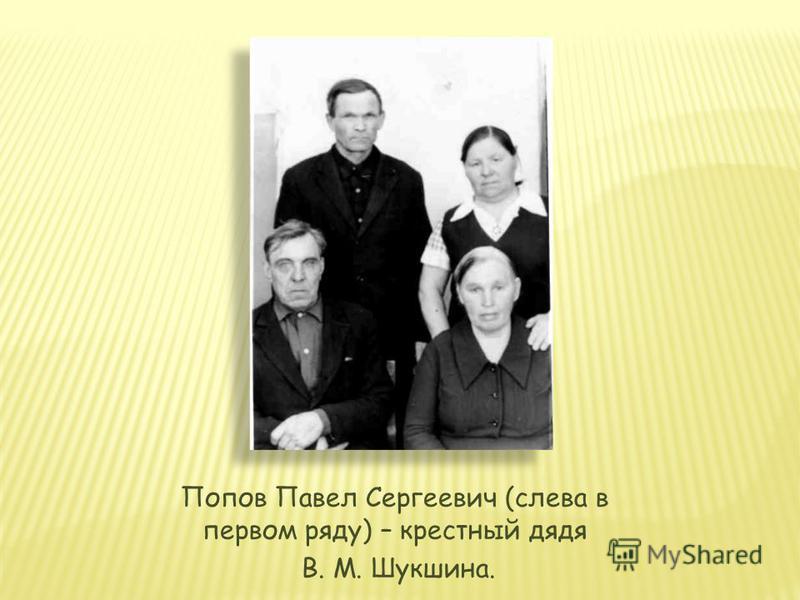 Попов Павел Сергеевич (слева в первом ряду) – крестный дядя В. М. Шукшина.